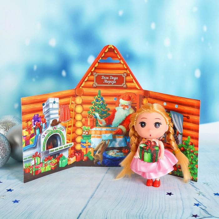"""Кукла """"Дом Деда Мороза"""" 9 см, подарочек"""