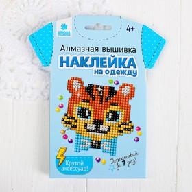 Алмазная вышивка «Тигрёнок» наклейка на одежду, 10 х 10 см. Набор для творчества