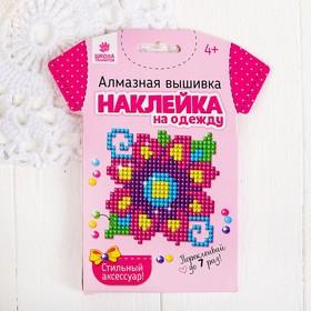 Алмазная вышивка «Цветок» наклейка на одежду, 10 х 10 см. Набор для творчества