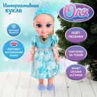Кукла интерактивная «Подружка Оля» с диктофоном, поёт, понимает фразы, рассказывает сказки и стихи - Фото 1