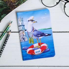 Обложка на паспорт «Крым. Ласточкино гнездо» (чайка) Ош