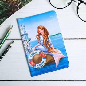 Обложка на паспорт «Крым. Ласточкино гнездо» (русалка) Ош
