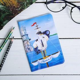 Обложка на паспорт «Крым. Ласточкино гнездо» (капитан-чайка) Ош