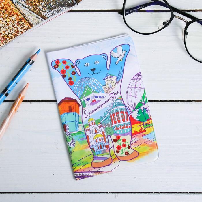 Обложка на паспорт Екатеринбург. Мишка