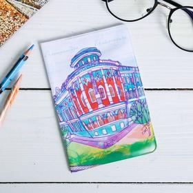Обложка на паспорт «Екатеринбург» (Дом Севастьянова), 9,5 х 14 см Ош
