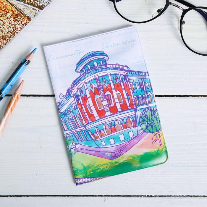 Обложка на паспорт Екатеринбург. Дом Севастьянова