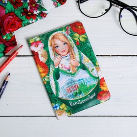 Обложка на паспорт «Екатеринбург» (матрешка). 9,5 х 14 см Ош