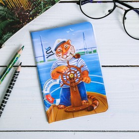 Обложка на паспорт «Владивосток. Тигр» Ош