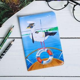 Обложка на паспорт «Владивосток. Капитан-чайка» Ош