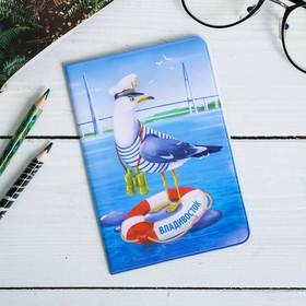 Обложка на паспорт «Владивосток. Чайка» Ош