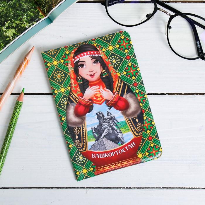 Обложка на паспорт Башкортостан. Салават Юлаев
