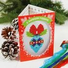 Новогодняя вышивка крестиком в открытке «С Новым годом!» ёлочная игрушка. Набор для творчества