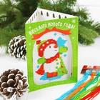 Новогодняя вышивка крестиком в открытке «Весёлого Нового года!» Снеговик. Набор для творчества