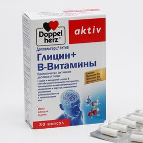 Доппельгерц Актив, глицин + витамины B, 30 капсул по 610 мг
