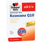 Доппельгерц Актив, коэнзим Q10, 30 капсул - Фото 4