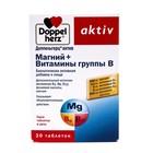 Доппельгерц Актив, магний + витамины B, 30 таблеток - Фото 4
