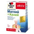 Доппельгерц Актив, магний + калий, 30 таблеток - Фото 4