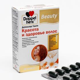 Доппельгерц Бьюти, красота и здоровье волос, 30 капсул