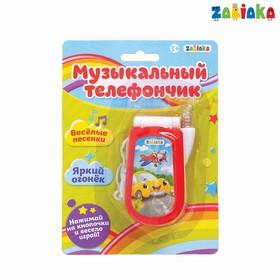 Музыкальный телефончик «Машинка», русская озвучка, световые эффекты, работает от батареек, МИКС Ош