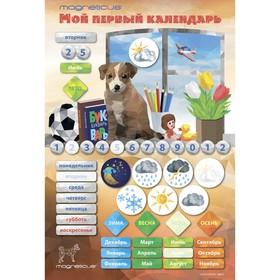 Игровой набор обучающий «Мой первый календарь Щенок»