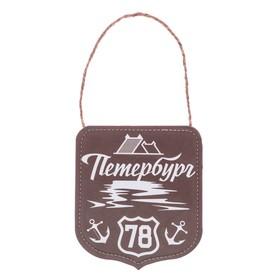 Вымпел в авто «Петербург» Ош
