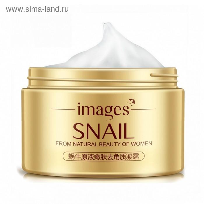 Гидро-крем для лица Images с фильтратом улитки, 50 г