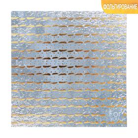 Бумага для скрапбукинга с фольгированием «Для тебя», 15.5 × 15.5 см, 250 г/м Ош