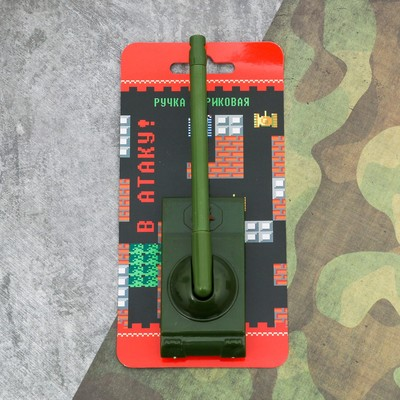 Ручка-танк «В атаку!» на подложке