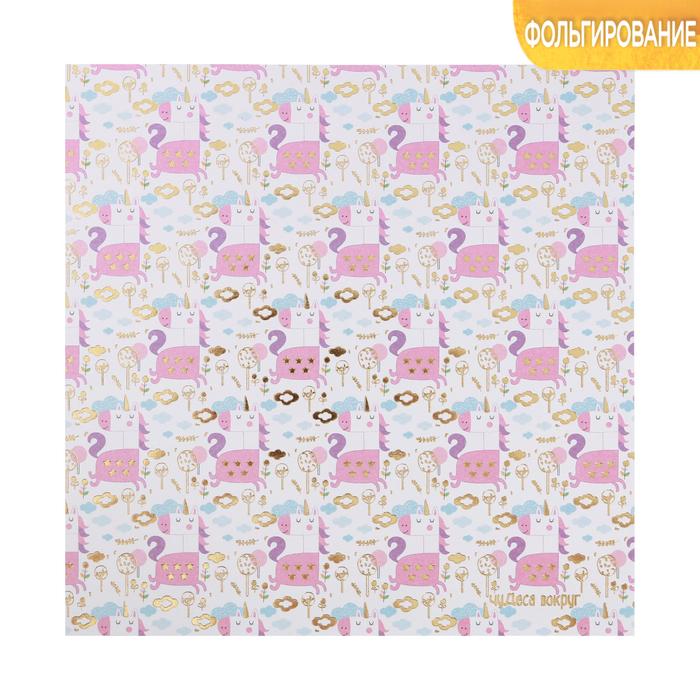 Бумага для скрапбукинга с фольгированием «Чудеса вокруг», 20 × 20 см, 250 г/м