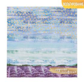 Бумага для скрапбукинга с фольгированием «Лавандовые сны», 20 × 20 см, 250 г/м Ош