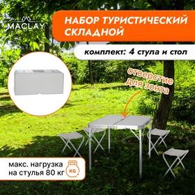 Набор туристический складной: стол, размер 81 х 81 х 70 см, 4 стула, размер 43 х 29 х 25 см Ош