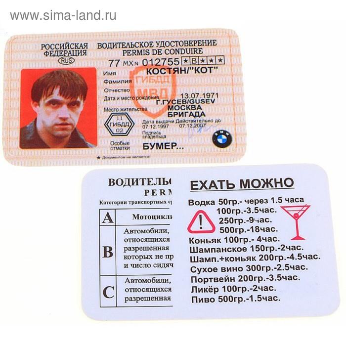 похудение прикольные водительские права в картинках необычное