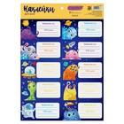 Наклейки для детского сада «Добрые монстрики», 21 × 29.2 см