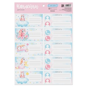 Наклейки для детского сада «Единорожечки», 21 × 29.2 см