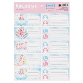 Наклейки для детского сада «Единорожечки», 21 × 29.2 см Ош