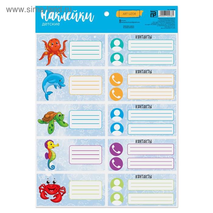 Наклейки для детского сада «Морские жители», 21 × 29.2 см
