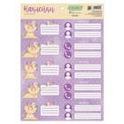 Наклейки для детского сада «Миленький котёночек», 21 × 29.2 см