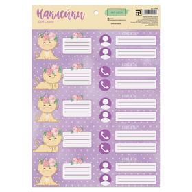 Наклейки для детского сада «Миленький котёночек», 21 × 29.2 см Ош