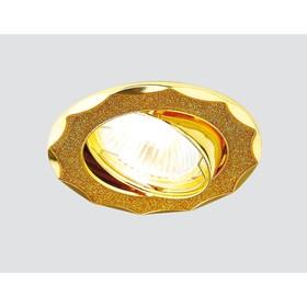Светильник встраиваемый, MR16, GU5.3, цвет золото, d=75 мм