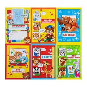 Листы - вкладыши для портфолио воспитанника детского сада, 6 листов, 21 х 29 см Ош
