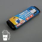 """Пакет для мусора с завязками 60 л """"Тов.Чистов"""", ПНД, толщина 13 мкм, 15 шт, цвет чёрный"""