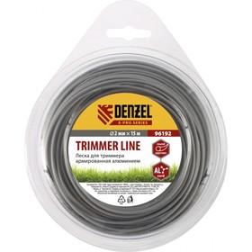 Леска для триммера Denzel 96192, армированная алюминием ,X-Pro, круглая, 2,0мм х 15м Ош