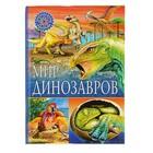 Популярная детская энциклопедия «Мир динозавров»