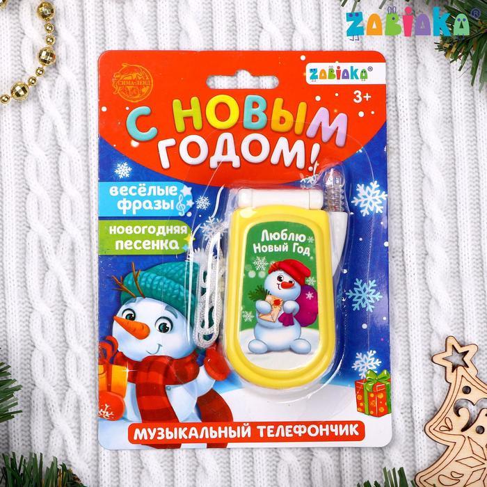 Телефон музыкальный Новый год, русская озвучка, работает от батареек, МИКС