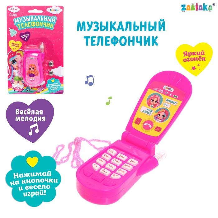 Музыкальный телефон «Девчонки», русская озвучка, световые эффекты, работает от батареек, МИКС