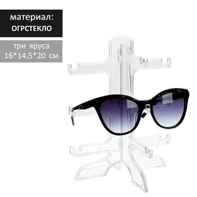 Подставка под очки 16*14,5*20 см, три яруса, прозрачная Ош