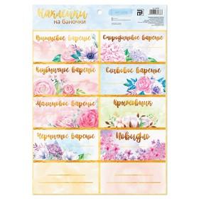 Наклейки для банок «Цветочки», 21 × 29.5 см Ош