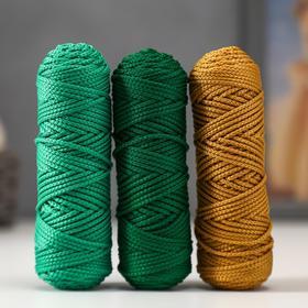 Шнур для вязания полиэфирный 3мм, 50м/100гр, набор 3шт (Комплект 3)