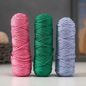 Шнур для вязания полиэфирный 3мм, 50м/100гр, набор 3шт (Комплект 7)