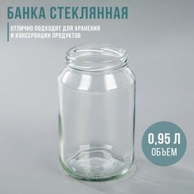купить Банка стеклянная, 950 мл, ТО-82 мм